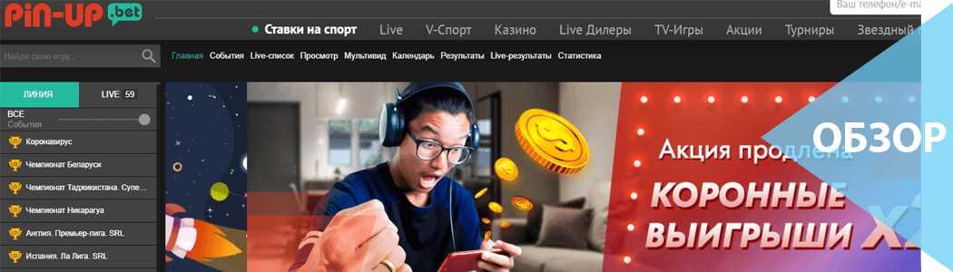 Pin Up личный кабинет на русском языке
